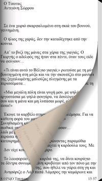 Ο Τίποτας, Αντιγόνη Σώρρου apk screenshot