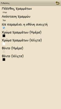 Υπερείδης (Άπαντα) apk screenshot
