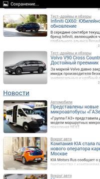 Свежие автоновости apk screenshot