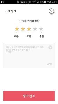 원주콜 - 승객용 apk screenshot