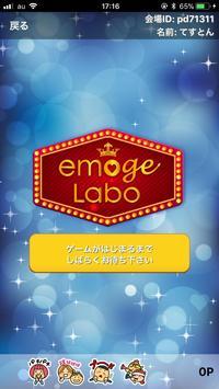 エモゲーラボ poster