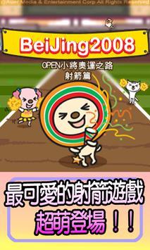 OPEN小將奧運之路射箭篇 poster