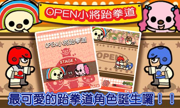 OPEN小將奧運之路跆拳道篇 poster