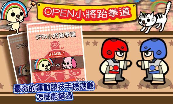 OPEN小將奧運之路跆拳道篇 apk screenshot