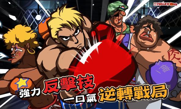 逆轉拳王 apk screenshot