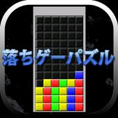 落ちゲーパズル icon