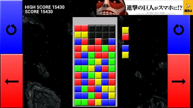 落ちゲーパズル screenshot 3