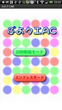 ぷよクエAC練習アプリ poster