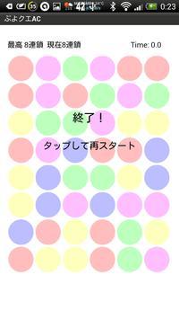 ぷよクエAC練習アプリ apk screenshot