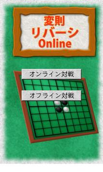 変則リバーシ オンライン対戦 poster