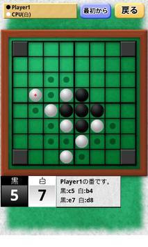 変則リバーシ オンライン対戦 apk screenshot