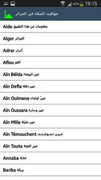 مواقيت الصلاة في الجزائر apk screenshot