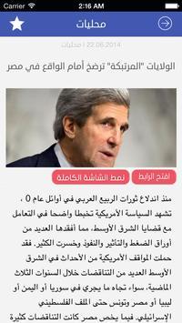جريدة البلاد screenshot 3