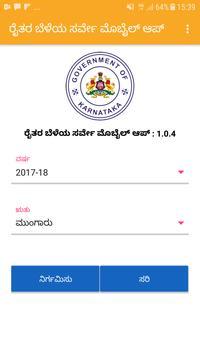 ಬೆಳೆ ಸಮೀಕ್ಷೆ- Karnataka Farmer's crop survey app poster