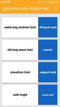 ಬೆಳೆ ಸಮೀಕ್ಷೆ- Karnataka Farmer's crop survey app screenshot 1