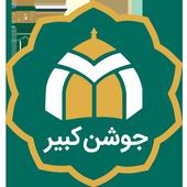 دعای جوشن کبیر(همراه با صوت) icon