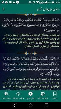 دعای جوشن کبیر(همراه با صوت) screenshot 3