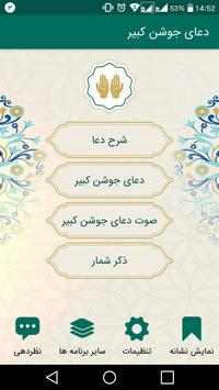 دعای جوشن کبیر(همراه با صوت) poster