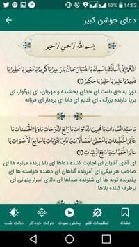 دعای جوشن کبیر(همراه با صوت) screenshot 1