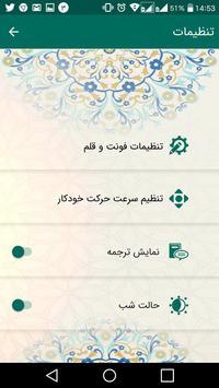 دعای جوشن کبیر(همراه با صوت) screenshot 2