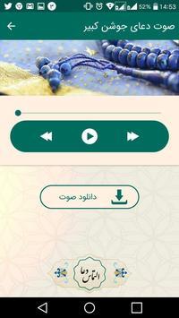 دعای جوشن کبیر(همراه با صوت) screenshot 4