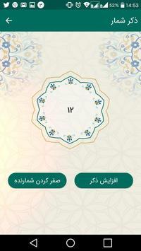 دعای جوشن کبیر(همراه با صوت) screenshot 5