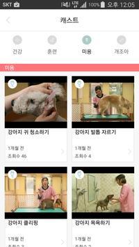 페티앙(Petian)-반려동물 동물병원,애견미용,애견호텔,애견유치원,애견훈련 예약서비스 screenshot 4
