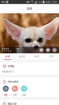 페티앙(Petian)-반려동물 동물병원,애견미용,애견호텔,애견유치원,애견훈련 예약서비스 screenshot 2