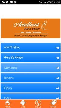 Avadhoot Mobile Kolhapur apk screenshot