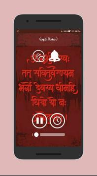 Gayatri Mantra screenshot 1