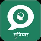 Hindi Quotes - Suvichar Hindi icon