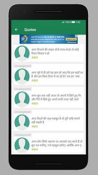 Hindi Quotes - Suvichar Hindi screenshot 2