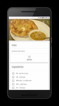 Hindi recipes indian recipes book offline descarga apk gratis hindi recipes indian recipes book offline captura de pantalla de la apk forumfinder Image collections
