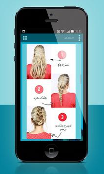 آموزش بافت مو هیلدا screenshot 3