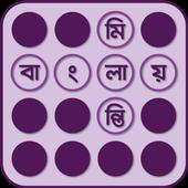Bangla Crossword-বাংলা শব্দছক icon