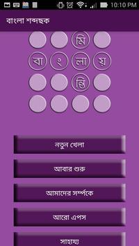 Bangla Crossword-বাংলা শব্দছক screenshot 1