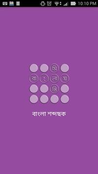 Bangla Crossword-বাংলা শব্দছক screenshot 2