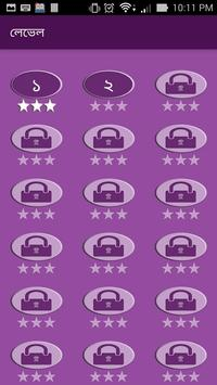 Bangla Crossword-বাংলা শব্দছক screenshot 4