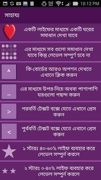 Bangla Crossword-বাংলা শব্দছক screenshot 5