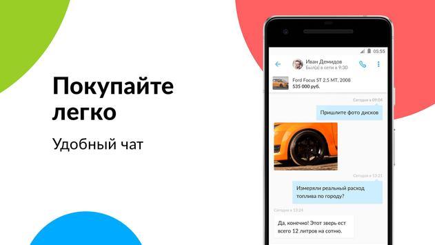 Объявления Авито: авто, работа, квартиры, вещи screenshot 3
