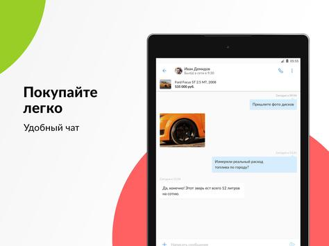 Avito apk screenshot