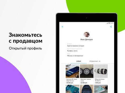 Объявления Авито: авто, работа, квартиры, вещи screenshot 6