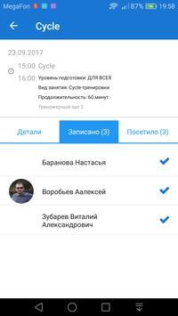 Тренер 365 apk screenshot