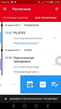 КОНЦЕПТ ФИТНЕС apk screenshot