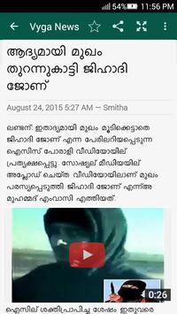 Pathram: Malayalam News Papers screenshot 3