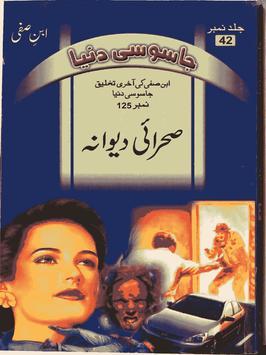 SAHRAE DEWANA URDU NOVEL poster