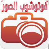 فوتوشوب تصميم الصور icon