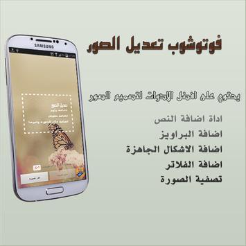 فوتوشوب تصميم الصور apk screenshot