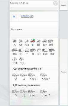 Avtoizpit 海报