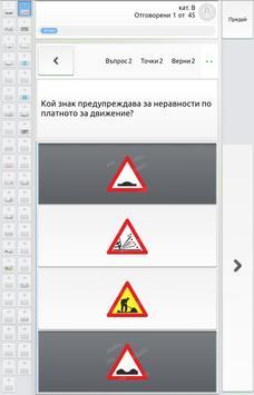 Avtoizpit Ekran Görüntüsü 1
